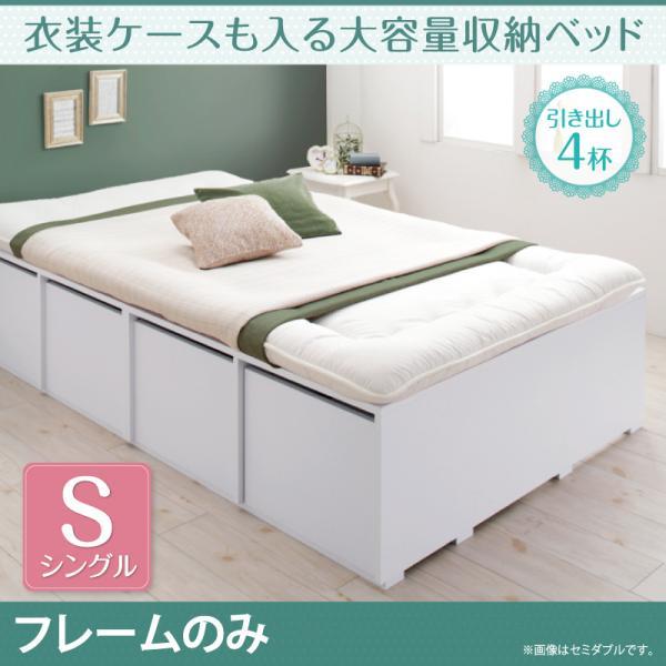 ベッド ベッドフレーム シングルサイズ 収納ベッド 収納付き 大容量 新生活 幅99cm 長さ195cm 高さ41.5cm 木製 ホワイト 北欧 フレームのみ 引き出し4杯 布団でも使える 激安 送料無料 楽天 通販