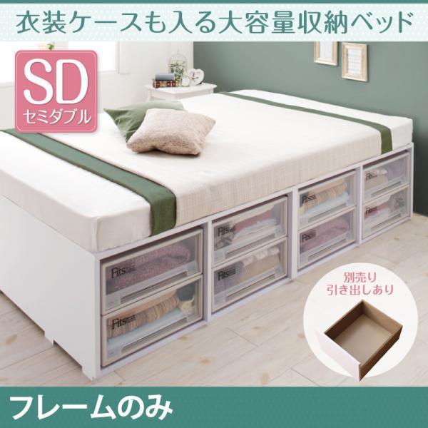 ベッド ベッドフレーム セミダブルサイズ 収納ベッド 収納付き 大容量 新生活 幅119cm 長さ195cm 高さ41.5cm 木製 ホワイト 北欧 フレームのみ 引き出しなし 布団でも使える 激安 送料無料  通販