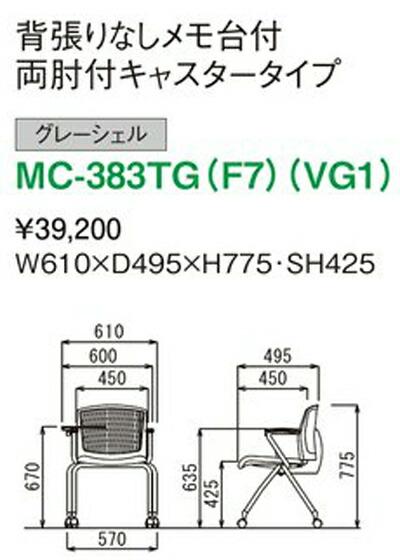 mc383tg-re-evidence.jpg