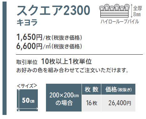 東リタイルカーペットff2300の商品スペック