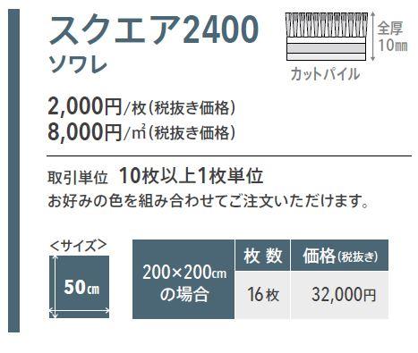 東リタイルカーペットff2400の商品スペック