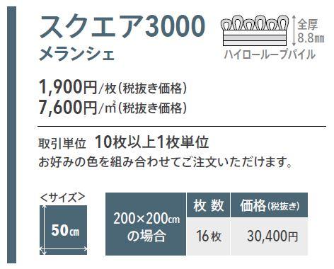 東リタイルカーペットff3000の商品スペック
