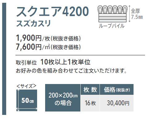 東リタイルカーペットff4200の商品スペック