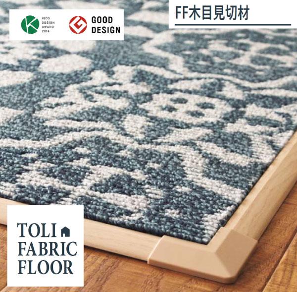 東リ住宅用タイルカーペットFF木目見切材のイメージ