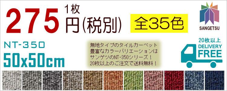 NT-350 送料無料