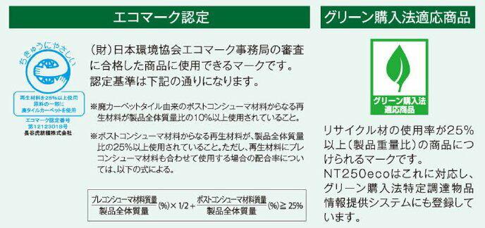 サンゲツタイルカーペットecoシリーズエコマーク認定