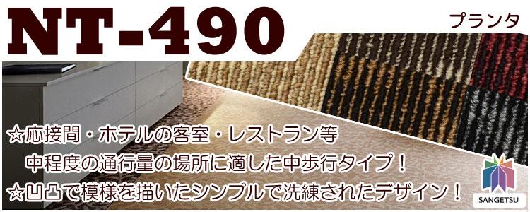 サンゲツタイルカーペットNT490のイメージ