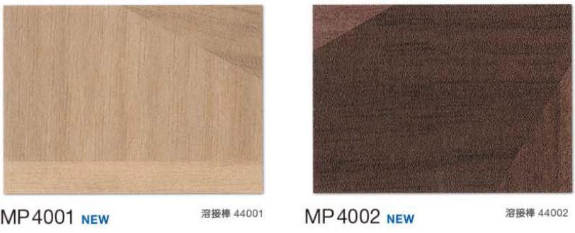 MP4001・MP4002のカラー品番