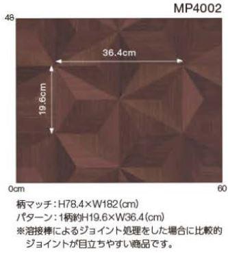 MP4001・MP4002のサイズイメージ