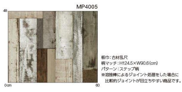 MP4005のサイズイメージ