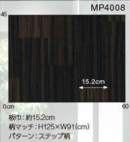 MP4008のサイズイメージ
