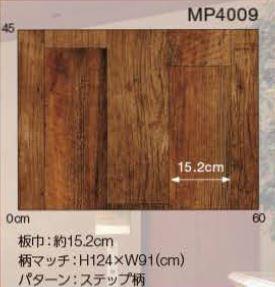 MP4009のサイズイメージ