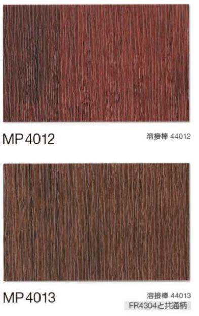 MP4012・MP4013のカラー品番
