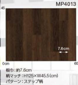 MP4012・MP4013のサイズイメージ
