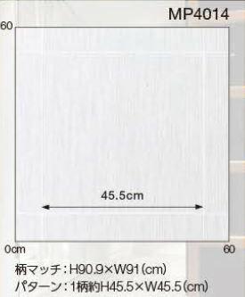 MP4014・MP4015のサイズイメージ