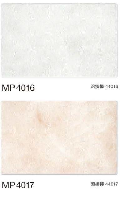MP4016・MP4017のカラー品番