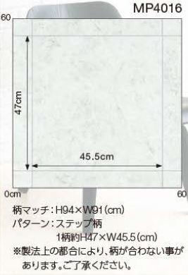 MP4016・MP4017のサイズイメージ