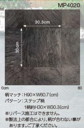 MP4020のサイズイメージ