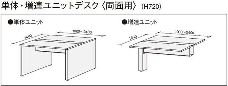 FFNL-1000FCの単体・増連ユニットの違い