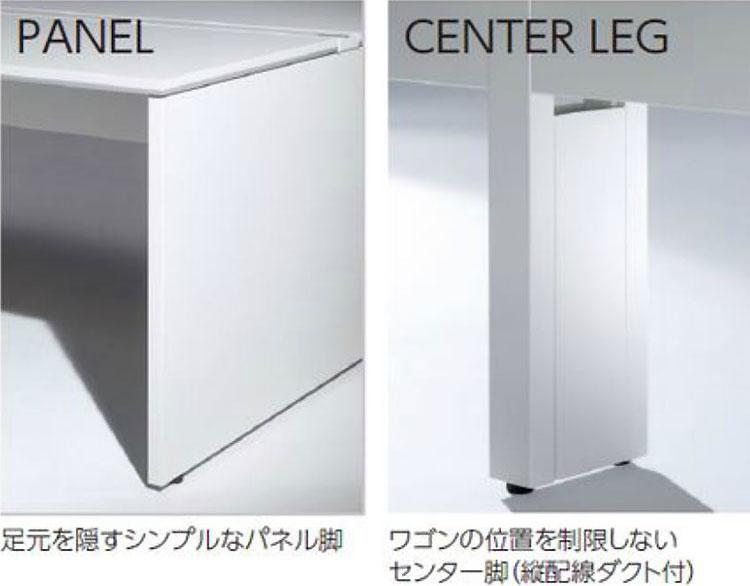 FFNL-1400FCの足元パネルとセンター脚