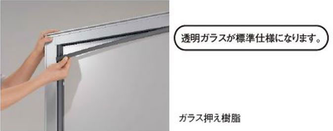 FLPX-PG1509のガラス部拡大写真