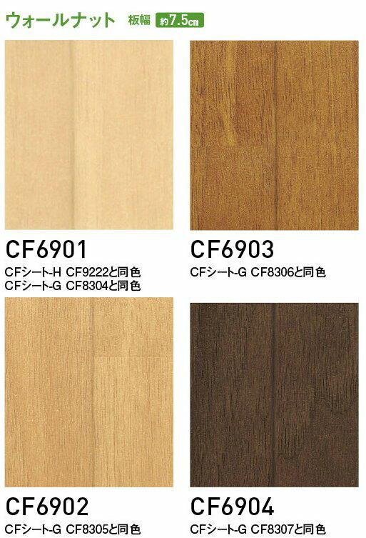 東リクッションフロアCF6901・CF6902・CF6903・CF6904