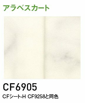 東リクッションフロアCF6905のカラーイメージ