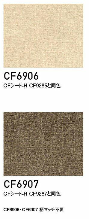 東リクッションフロアCF6906・CF6907のカラーイメージ