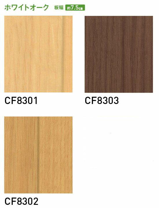東リクッションフロアCF8301のカラーイメージ