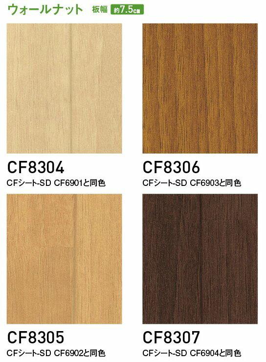 東リクッションフロアCF8304・CF8305・CF8306・CF8307のカラーイメージ
