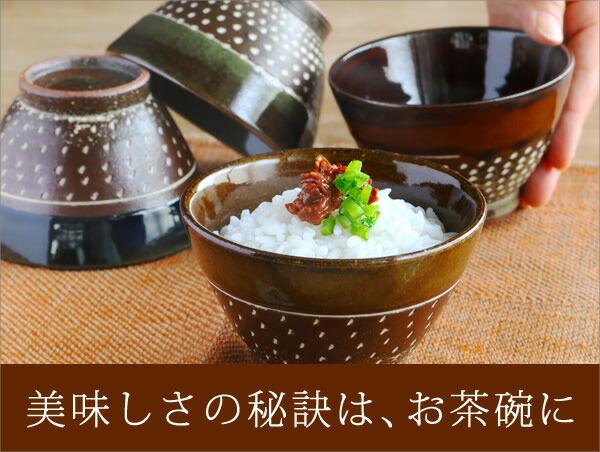 茶碗バナー