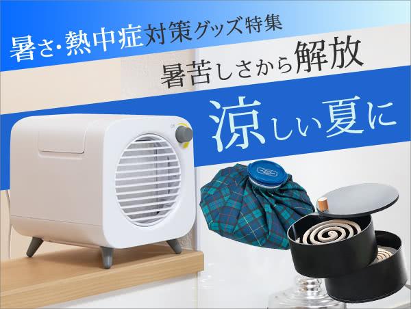 暑さ対策・熱中症対策グッズ特集