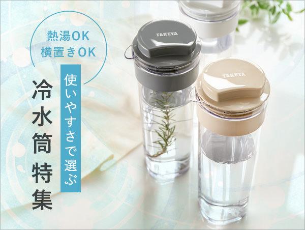 ピッチャー(麦茶ポット・冷水筒)特集