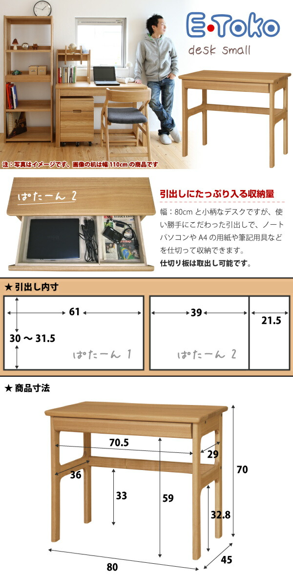 Living Room Shelf Height 70 Cm Width 80 Depth 45 Wall Just A Compact Desk Table Make Information Corner Of The Pa Child Shared Pc