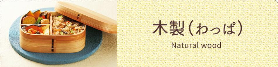 木製(わっぱ)