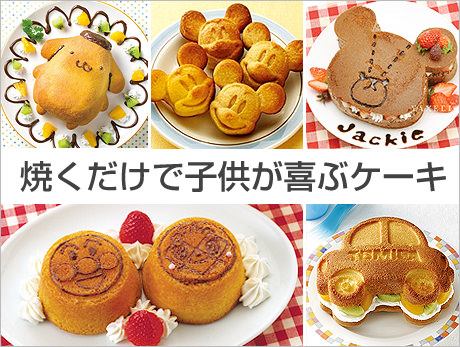 キャラクター ケーキ型