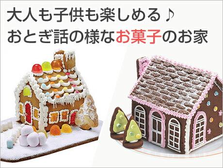 クッキー型 お菓子のお家