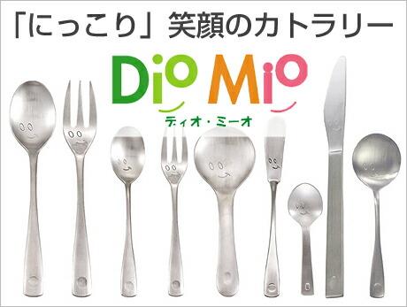 diomio