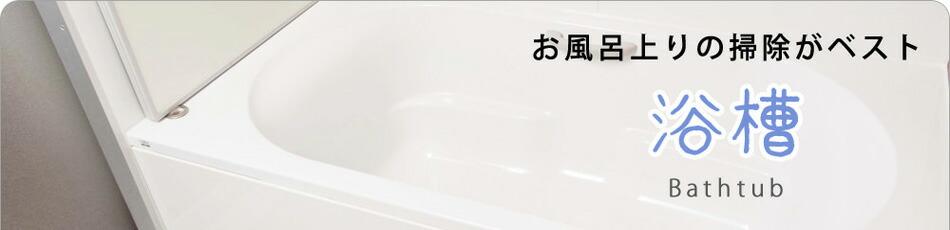 浴槽を掃除したい!