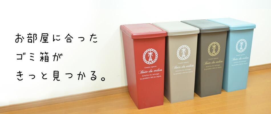 ゴミ箱・ダストボックス特集