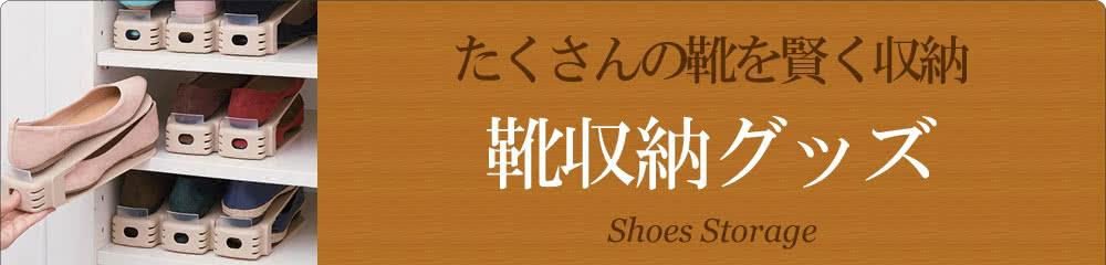 靴収納グッズ