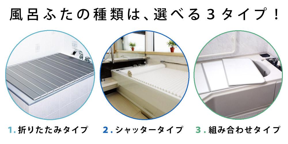 風呂ふたは選べる3タイプ