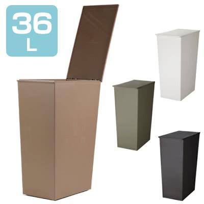 ゴミ箱 kcud クード シンプル スリム 36L