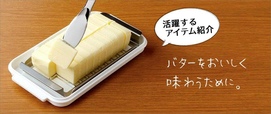 バターの保存と便利道具