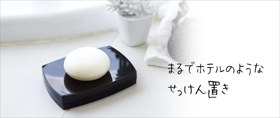 デザイン石鹸置き