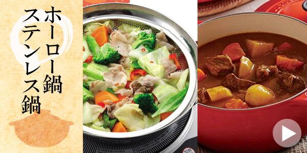 ステンレス鍋とホーロー鍋