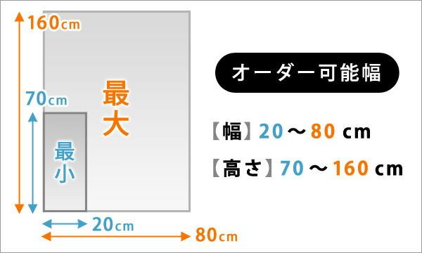 1cm単位で選べるサイズオーダー