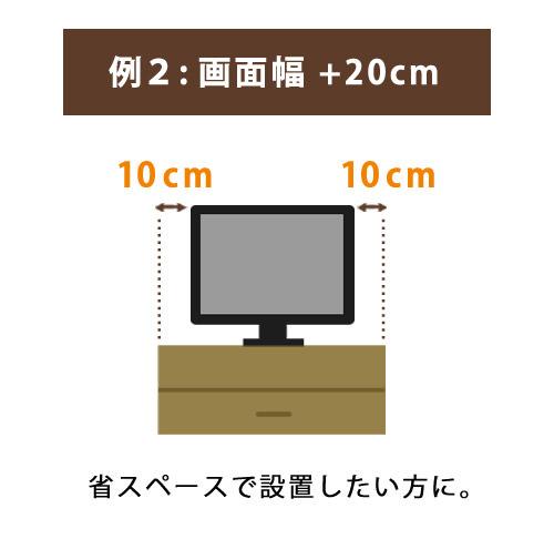 テレビ台サイズの目安 例2