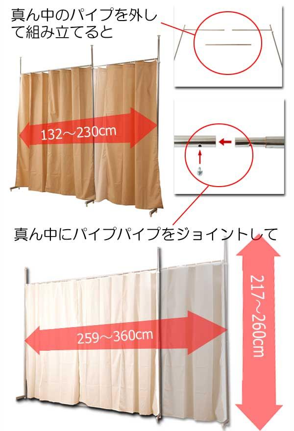 目隠しカーテン説明