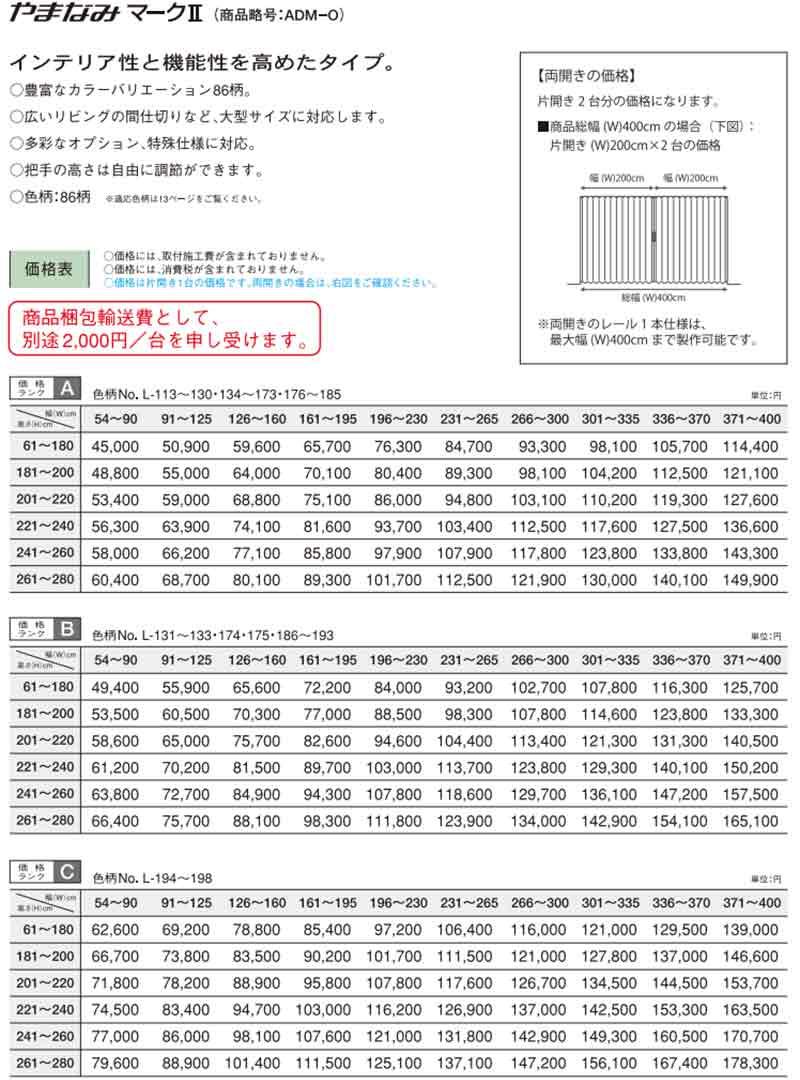 ニチベイ アコーディオンドア価格表